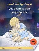 libro نم جيدا أيها الذئب الصغير   Que Duermas Bien, Pequeño Lobo. (كتاب الأطفال ثنائي اللغة (عربى   إسباني